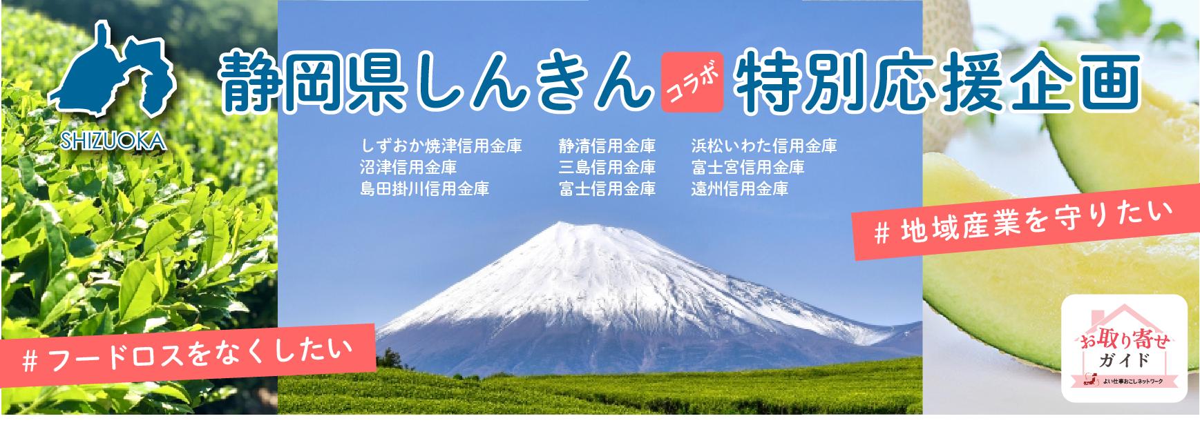 静岡県しんきんコラボ特別応援企画