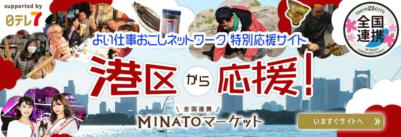 全国連携MINATOマーケット