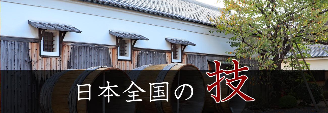 日本全国の技